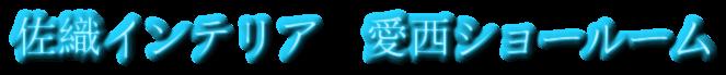 佐織インテリア 愛西ショールームのロゴ